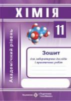 Дячук Л. Зошит для лабораторних дослідів і практичних робіт з хімії. 11 клас. Академічний рівень 978-966-07-2140-1