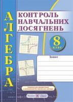 Кравчук В. Зошит для контролю навчальних досягнень з алгебри. 8 клас. Самостійні та контрольні роботи. 978-966-07-2839-4