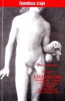Браун Пітер Тіло і суспільство. Чоловіки, жінки і сексуальне зречення в ранньому християнстві 5-85722-103-Х