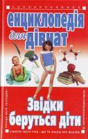 Волчек Н.М. Енциклопедія для дівчат. Звідки беруться діти. 966-661-461-8