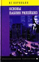 Валентин Королько Основы паблик рилейшнз 966-543-048-3, 5-87983-093-4, 966-543-059-9
