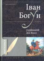 Коваленко Сергій Іван Богун - український Дон-Кіхот. Історичний нарис 978-966-2401-10-3