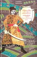 Черкасенко  Пригоди молодого лицаря. Роман з козацьких часів 978-617-07-0238-8