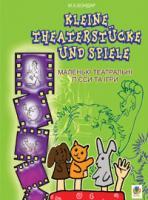 Бондар Марія Хрисанфівна Kleine Theaterstucke und Spiele.Маленькі театральні п'єси та ігри. 978-966-408-633-9
