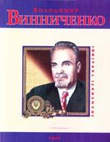 Тагліна Ю. Володимир Винниченко 978-966-03-5059-5