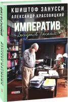 Занусси Кшиштоф, Красовицкий Александр Императив. Беседы в Лясках 978-966-03-8267-1