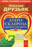 Николай Друзьяк Атеросклероза может не быть. Новое слово в профилактике сердечно-сосудистых заболеваний 978-5-9717-0722-6