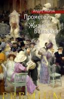 Моруа Андре Прометей, или Жизнь Бальзака 978-5-389-16334-8
