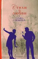 Татьяна Снежина Татьяна Снежина. Стихи о любви 978-5-699-23329-8