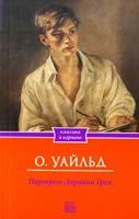 Уайльд Оскар Портрет Дориана Грея 978-966-14-5427-8