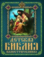 Хаткина Мария Александровна Детская Библия иллюстрированная 978-617-7352-15-9