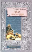 Шмалько Андрій Епос, якого нема 978-966-2938-089-8
