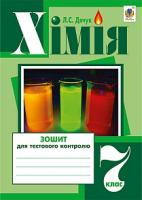 Дячук Людмила Степанівна Хімія : зошит для тестового контролю : 7 кл. 978-966-10-4201-7
