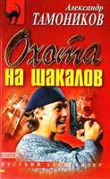 Александр Тамоников Охота на шакалов 5-04-009228-8