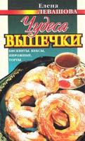 Левашова Елена Чудеса выпечки 5-04-004692-8