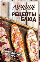 Семенда Светлана Лучшие рецепты блюд на скорую руку 978-966-942-689-5
