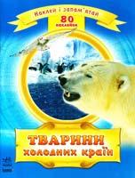 Уклад. Н. Полулях Тварини холодних країн 978-966-08-5334-8