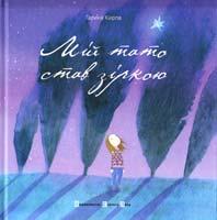 Кирпа Галина Мій тато став зіркою 978-617-679-163-8