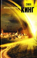 Кинг Стивен Под Куполом 978-5-17-074852-5
