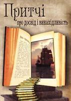 упорядник І.П. Січовик Притчі про досвід і винахідливість 978-966-10-2661-1