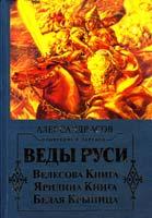 Веды Руси. Велесова книга. Ярилина книга. Белая крыница 978-5-17-072586-1