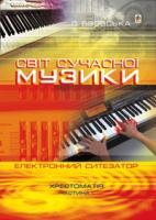 Бзовська Лариса Володимирівна Вчимося грати на синтезаторі. П'єси для виконання з автоакомпанементом в режимі Casio Chord (M=Cc) або Single Finger -
