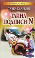Калебин Павло Тайна подписи N 978-985-549-475-2