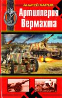 Харук Андрей Артиллерия Вермахта 978-5-699-43638-5