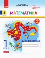 Моісеєнко С.В. НУШ Математика. 1 клас. Робочий зошит до підруч. «Математика» Наталії Листопад. У 2 частинах. ЧАСТИНА 2 978-617-09-5617-0