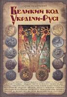 Піддубний Сергій Великий код України-Русі 978-966-1635-42-4