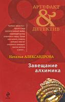 Наталья Александрова Завещание алхимика 978-5-699-40258-8