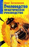 Затолокин Олег Пчеловодство. Практическое руководство 966-696-126-1