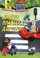 Прилуцький Олександр Вивчи правила дорожні 978-966-2545-19-7