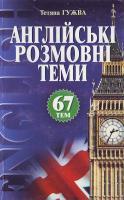 Гужва Англійські розмовні теми: 67 тем: Навч. посіб. для студентів фак. інозем. філології 966-03-2870-2