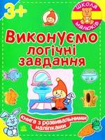 Полулях Н. Школа малюків. Виконуємо логічні завдання 978-966-746-590-2