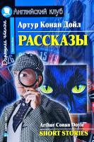 Doyle Arthur Conan =  Дойл Артур Конан Рассказы 978-5-8112-6493-3