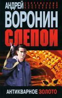 Андрей Воронин Слепой. Антикварное золото 978-985-16-8068-5