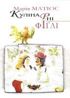 Матіос Марія Кулінарні фіглі: Видання друге 978-966-441-216-9