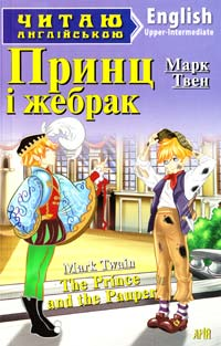 Твен Марк Принц і жебрак = The Prince and the Pauper 978-966-498-378-2