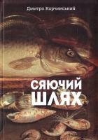 Корчинський Дмитро Сяючий шлях 978-617-7350-33-9