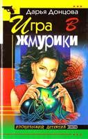 Донцова Дарья Игра в жмурики. За всеми зайцами 5-04-006097-1