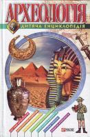 Ермановская Археологiя 966-03-3009-х