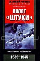 Ганс Ульрих Рудель Пилот