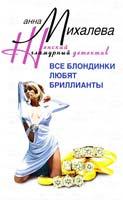 Михалева Анна Все блондинки любят бриллианты 978-5-9524-3091-4