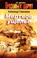 Тамоников Александр Мертвое ущелье 5-699-57947-1