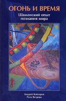 Андрей Кайнаров, Рита Ветрова Огонь и Время. Шаманский опыт познания мира 978-5-85296-014-6