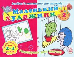 Маленький художник. Альбом із малювання для малюків. Подарунок для їжачка. 2-4 роки 978-966-745-223-0