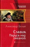 Белый Александр Славия. Паруса над океаном 978-5-9922-1464-2
