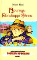 Твен Марк Пригоди Гекльберрі Фінна 978-966-339-848-8