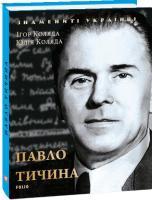 Коляда Ігор, Коляда Юлія Павло Тичина 978-966-03-7248-1